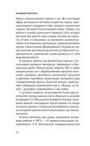 Добровольцы-москвичи на защите Отечества. 3-я Московская коммунистическая стрелковая дивизия в годы Великой Отечественной войны — фото, картинка — 14