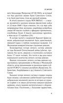 Добровольцы-москвичи на защите Отечества. 3-я Московская коммунистическая стрелковая дивизия в годы Великой Отечественной войны — фото, картинка — 9