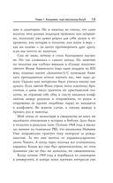 Библия. Ужас и надежда главных тем священной книги — фото, картинка — 10