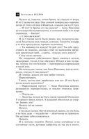 Поверженный демон Врубеля (м) — фото, картинка — 15