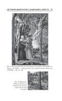 Будда и Кришна - отражения Христа — фото, картинка — 13