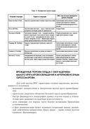 Детские болезни. Том 2 (в 2 частях) — фото, картинка — 13