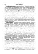 Детские болезни. Том 2 (в 2 частях) — фото, картинка — 16