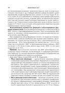 Детские болезни. Том 2 (в 2 частях) — фото, картинка — 8