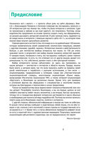 Сто языков. Вселенная слов и смыслов — фото, картинка — 2