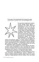 Таро. Как научиться читать — фото, картинка — 16