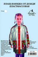 Плащ-накидка от дождя детская (прозрачная) — фото, картинка — 1