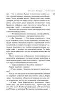 Синдром Петрушки (кинообложка) — фото, картинка — 12