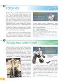 100 легендарных хоккеистов — фото, картинка — 10