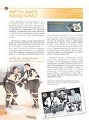 100 легендарных хоккеистов — фото, картинка — 6