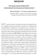 Секретная инструкция ЦРУ по технике обманных трюков и введению в заблуждение — фото, картинка — 7