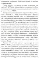 Секретная инструкция ЦРУ по технике обманных трюков и введению в заблуждение — фото, картинка — 8