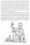 Секретная инструкция ЦРУ по технике обманных трюков и введению в заблуждение — фото, картинка — 10