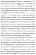 Секретная инструкция ЦРУ по технике обманных трюков и введению в заблуждение — фото, картинка — 11