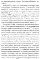 Секретная инструкция ЦРУ по технике обманных трюков и введению в заблуждение — фото, картинка — 12