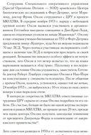 Секретная инструкция ЦРУ по технике обманных трюков и введению в заблуждение — фото, картинка — 14