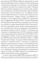 Секретная инструкция ЦРУ по технике обманных трюков и введению в заблуждение — фото, картинка — 15