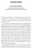 Секретная инструкция ЦРУ по технике обманных трюков и введению в заблуждение — фото, картинка — 2