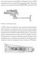 Секретная инструкция ЦРУ по технике обманных трюков и введению в заблуждение — фото, картинка — 16