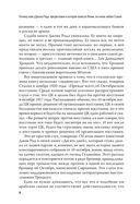 Неизвестная революция. Сборник произведений Джона Рида/Составление и предисловия Н. Старикова — фото, картинка — 2