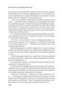 Неизвестная революция. Сборник произведений Джона Рида/Составление и предисловия Н. Старикова — фото, картинка — 11