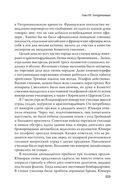 Неизвестная революция. Сборник произведений Джона Рида/Составление и предисловия Н. Старикова — фото, картинка — 6