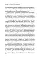 Неизвестная революция. Сборник произведений Джона Рида/Составление и предисловия Н. Старикова — фото, картинка — 7