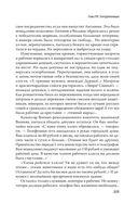 Неизвестная революция. Сборник произведений Джона Рида/Составление и предисловия Н. Старикова — фото, картинка — 8