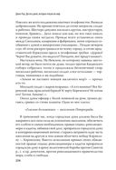 Неизвестная революция. Сборник произведений Джона Рида/Составление и предисловия Н. Старикова — фото, картинка — 9