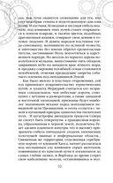 Лев. Астрологический прогноз на 2018 год — фото, картинка — 9