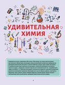 Увлекательные химические опыты — фото, картинка — 3