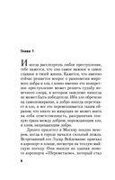 Пьедестал для аутсайдера (м) — фото, картинка — 5