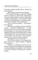 Пьедестал для аутсайдера (м) — фото, картинка — 8