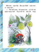 Маленькие сказки — фото, картинка — 10