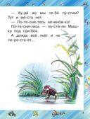 Маленькие сказки — фото, картинка — 9