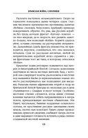 Крымская война. Соратники — фото, картинка — 12