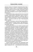 Крымская война. Соратники — фото, картинка — 14
