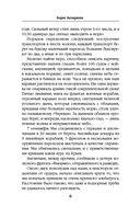 Крымская война. Соратники — фото, картинка — 5
