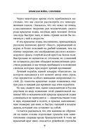 Крымская война. Соратники — фото, картинка — 6