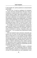 Крымская война. Соратники — фото, картинка — 7