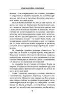 Крымская война. Соратники — фото, картинка — 8