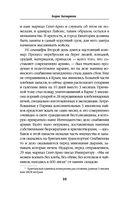 Крымская война. Соратники — фото, картинка — 9