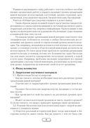 Биология. План-конспект уроков. 11 класс — фото, картинка — 6