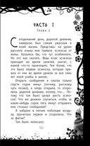 Тайна древнего амулета — фото, картинка — 12