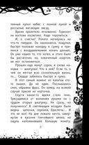 Тайна древнего амулета — фото, картинка — 9