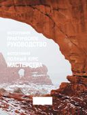 Фотография. Полный курс мастерства — фото, картинка — 3
