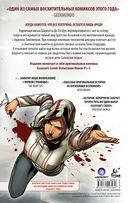 Assassin's Creed. Испытание огнем — фото, картинка — 14