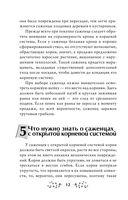 Богатый сад. Шпаргалка разумного дачника. 100 экспресс-советов — фото, картинка — 10