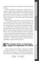 Богатый сад. Шпаргалка разумного дачника. 100 экспресс-советов — фото, картинка — 11