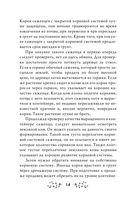 Богатый сад. Шпаргалка разумного дачника. 100 экспресс-советов — фото, картинка — 12